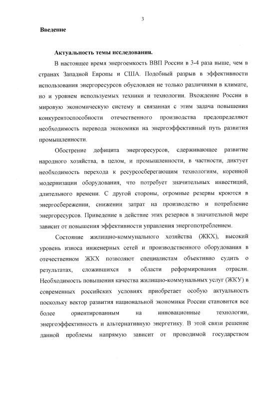 Содержание Механизм повышения качества услуг жилищно-коммунального хозяйства в условиях экономии ресурсов : на примере Санкт-Петербурга