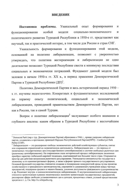 Содержание Социально-экономический и политический курс правительства А. Мендереса в Турции : 1950-1960 гг.