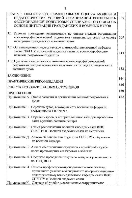 Содержание Военно-профессиональная подготовка специалистов связи на основе интеграции гражданских и военных вузов