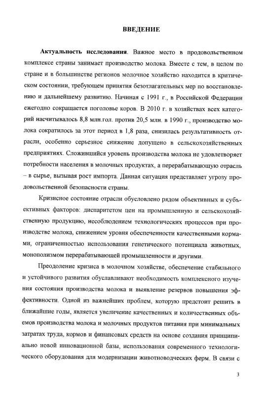 Содержание Повышение эффективности производства молока : на материалах Республики Дагестан