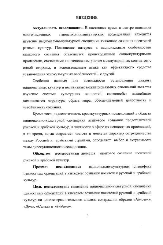 Содержание Национально-культурная специфика ценностных ориентаций в языковом сознании носителя языка : на материале русского и арабского языков