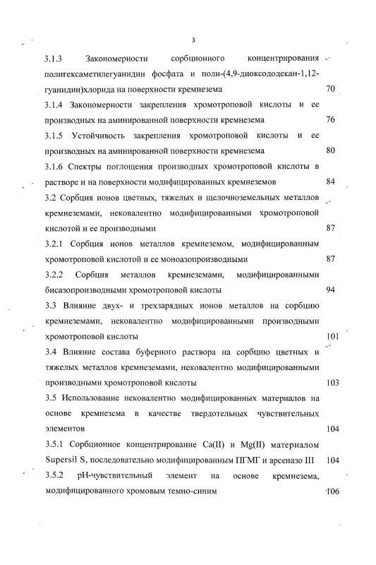 Содержание Кремнеземы, модифицированные производными хромотроповой кислоты, и фитосорбенты для концентрирования при определении ионов металлов