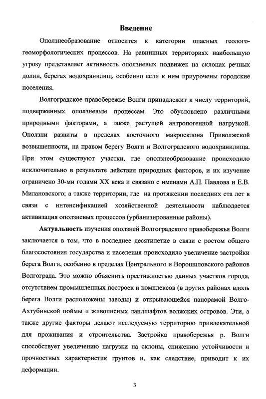 Содержание Древние и современные оползни Волгоградского правобережья Волги