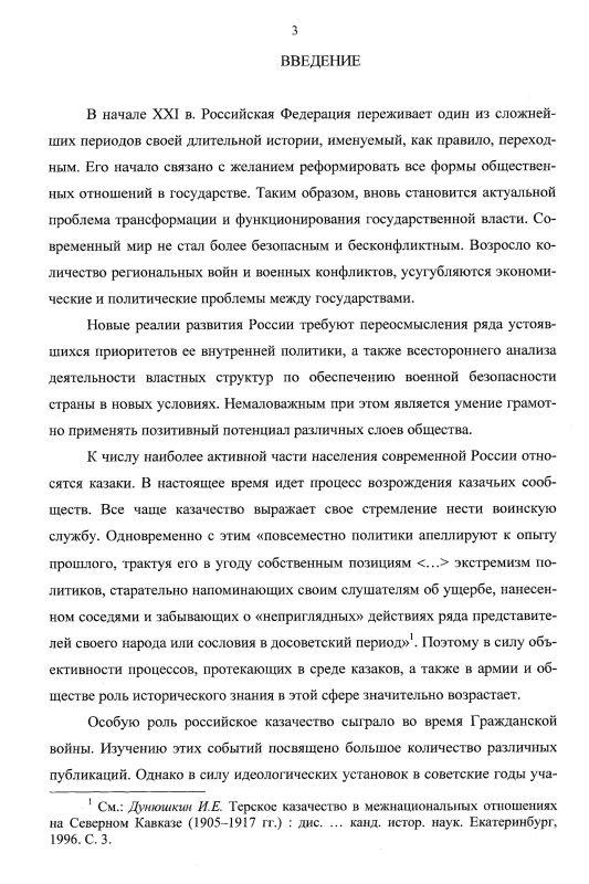 Содержание Вооруженные формирования белого казачества Северного Кавказа (1917 - 1920 гг.): историческое исследование