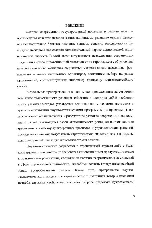 Содержание Научно-методические аспекты развития инновационной деятельности в строительной отрасли экономики России