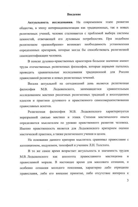 Содержание Религиозно-нравственная философия М.В. Лодыженского