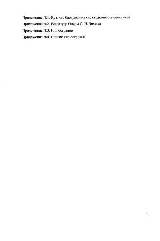 Содержание Художники Оперы С.И. Зимина. К проблеме стилистического разнообразия декорационных решений