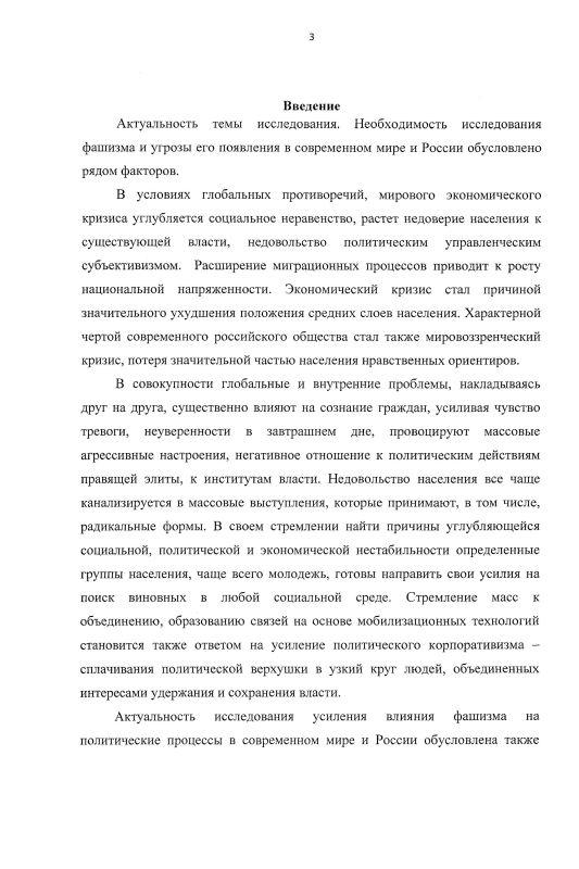 Содержание Фашизм и угроза его появления в современной России