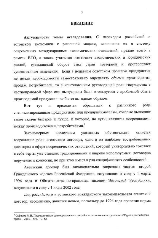 Содержание Агентский договор в системе посреднических правоотношений в гражданском праве России и Эстонии