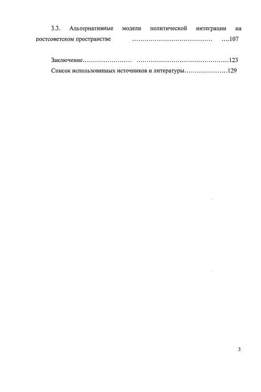 Содержание Интеграционные процессы на постсоветском пространстве: основные теоретико-методологические подходы