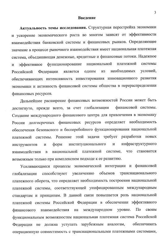 Содержание Функционирование национальной платежной системы Российской Федерации в современных условиях