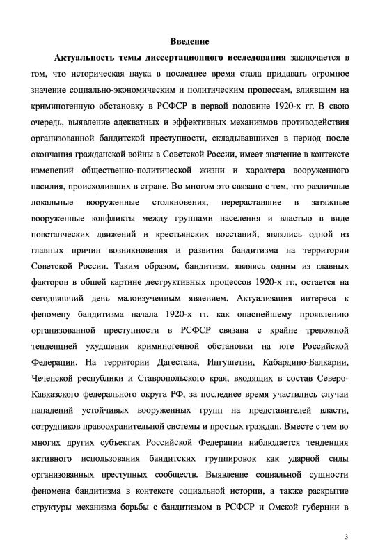 Содержание Бандитизм и борьба с ним в Омской губернии : 1920-1925 гг.