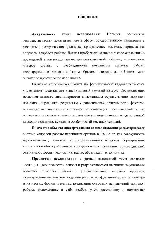 Содержание Кадровая работа Нижегородской губернской партийной организации в 1921-1926 годах