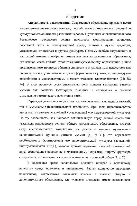 Содержание Формирование вокально-исполнительской культуры будущего учителя музыки на основе татарских певческих традиций