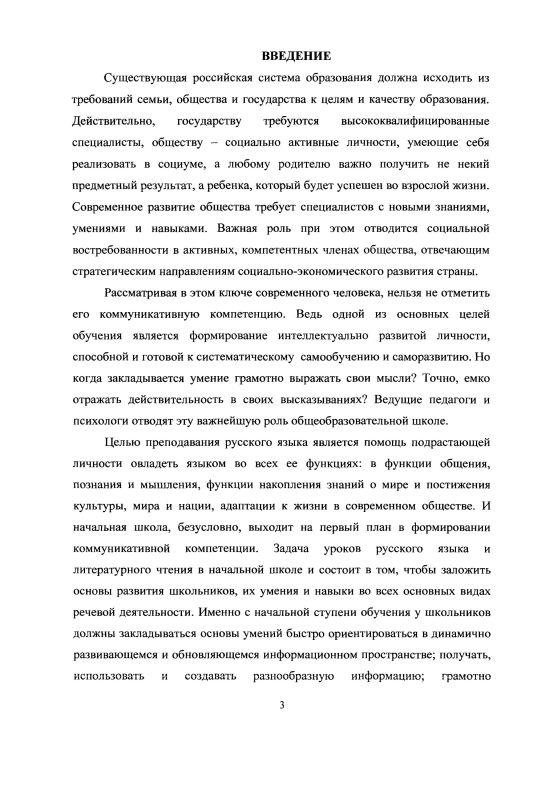 Содержание Формирование учебно-научной речи младших школьников в процессе освоения русского языка