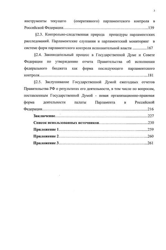Содержание Парламентский контроль исполнительной власти в Российской Федерации : непосредственные формы реализации