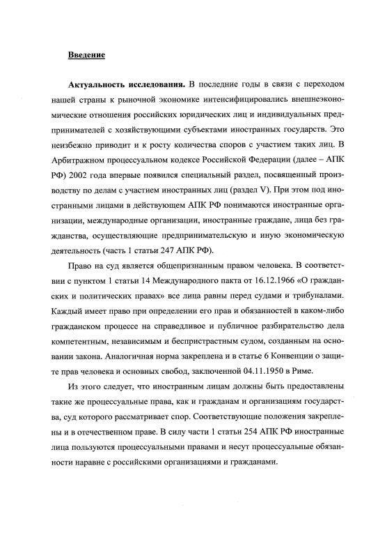 Содержание Проблемы рассмотрения дел с участием иностранных лиц в российском арбитражном процессе: международная подсудность, судебные извещения, средства доказывания