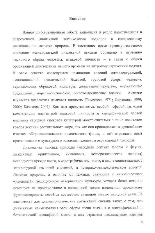 Содержание Миконимическая лексика пермских говоров: семантический, ономасиологический и лингвосемиотический аспекты