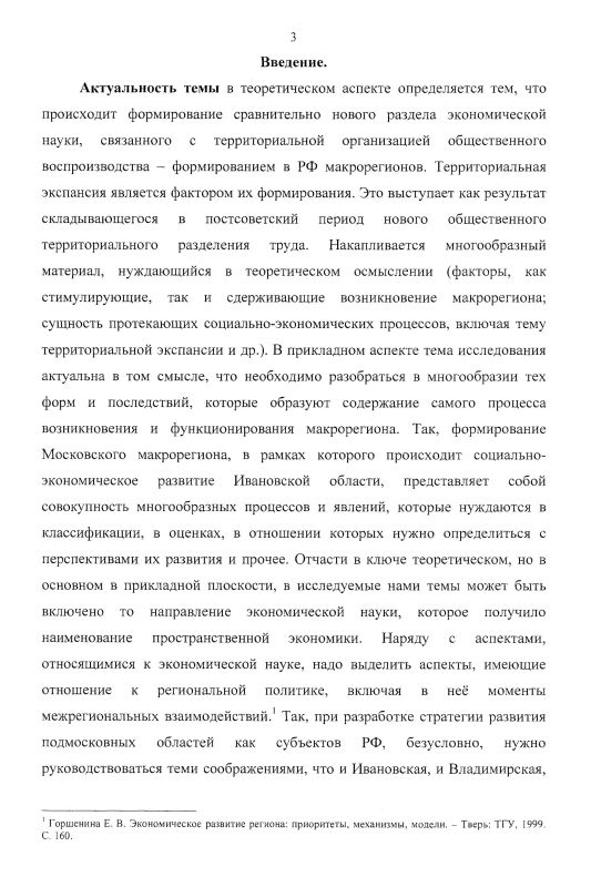 Содержание Экономическая территориальная экспансия: содержание, формы, механизмы, социально-экономические последствия : на примере взаимодействия Москвы и Ивановской области