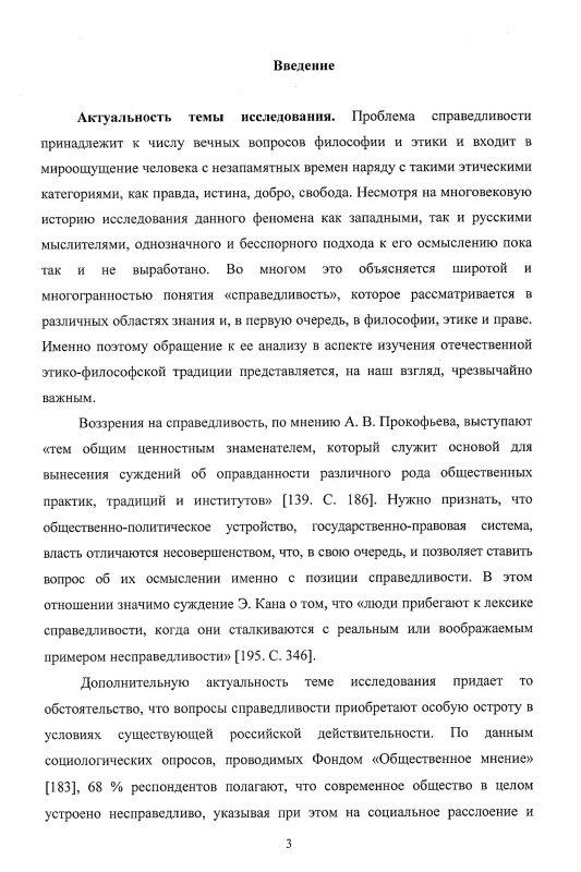 Содержание Проблема справедливости в русской этико-философской мысли : В.С. Соловьев и И.А. Ильин