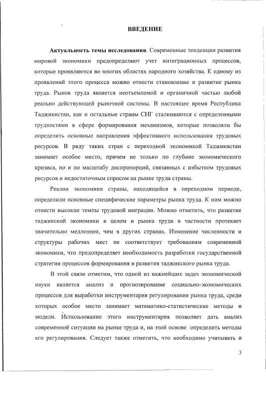Содержание Математико-статистические модели анализа и прогнозирования рынка труда : на примере Республики Таджикистан