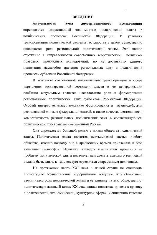 Содержание Региональная политическая элита в условиях Забайкальского края