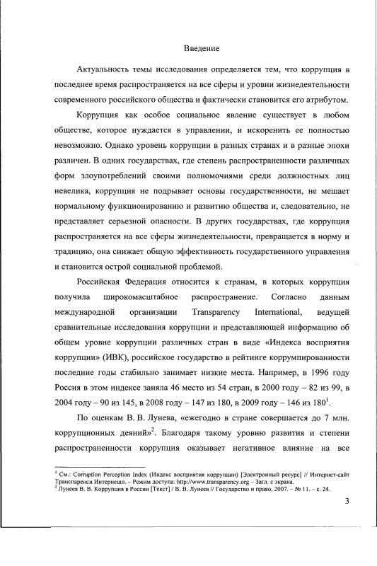 Содержание Коррупция в современной России : социокультурные основания и формы проявления