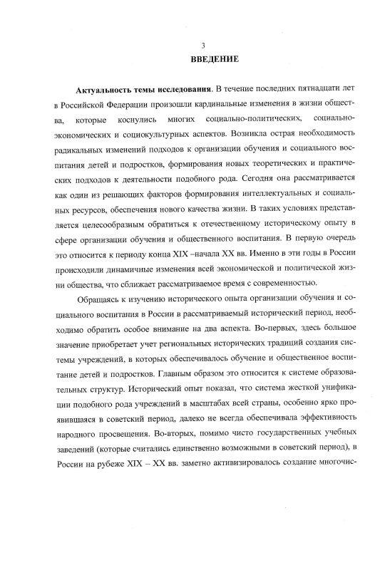 Содержание Социально-педагогическая деятельность В.И. Лунина в Армавире в конце XIX - начале XX вв.