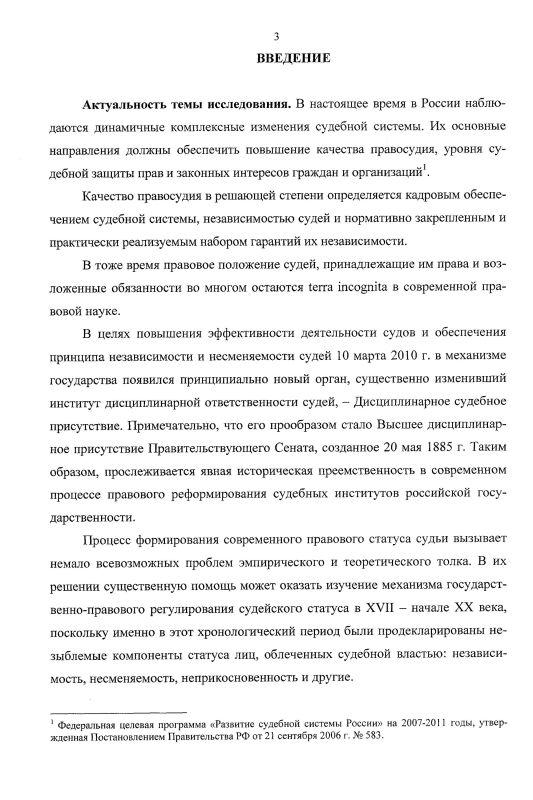 Содержание Правовой статус судей в России в XVII - начале XX века : историко-правовое исследование