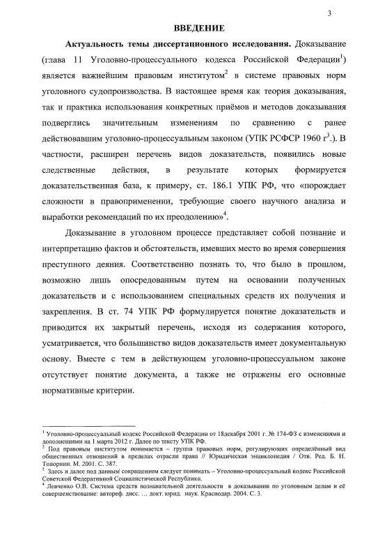 Содержание Документы в доказывании при производстве по уголовному делу