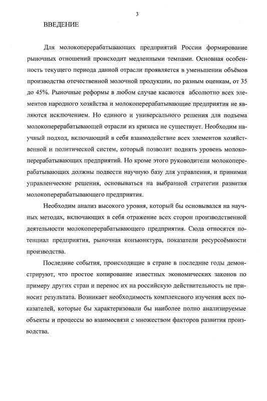 Содержание Регулирование рынков молочной продукции : на материалах Челябинской области