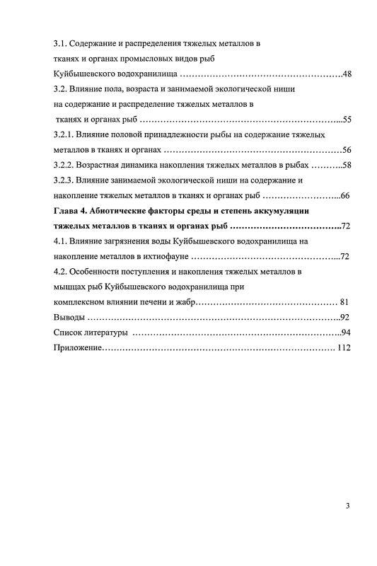 Содержание Накопление тяжелых металлов тканями и органами промысловых видов рыб различных экологических групп Куйбышевского водохранилища