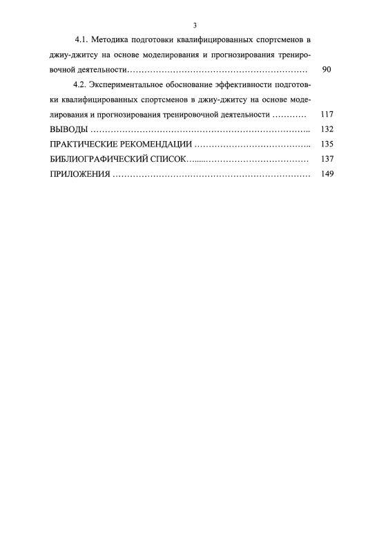 Содержание Подготовка квалифицированных спортсменов в джиу-джитсу на основе моделирования и прогнозирования тренировочной деятельности