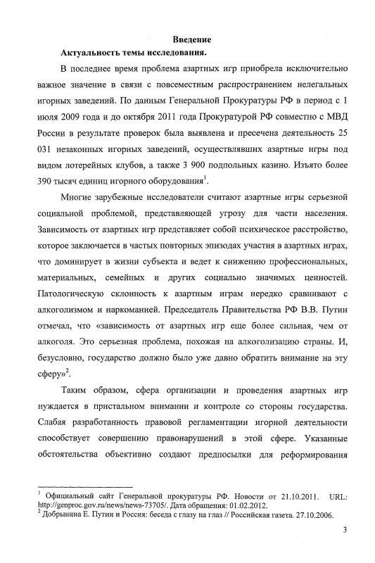 Содержание Азартные игры в России в середине XVI - начале XXI вв. : историко-правовое исследование