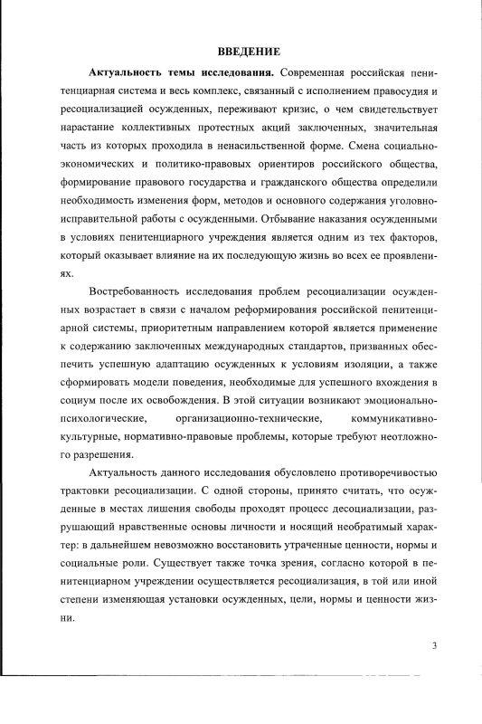 Содержание Ресоциализация осужденных в пенитенциарном учреждении в условиях современной России