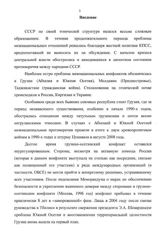 Содержание Грузино-юго-осетинский конфликт : специфика политического урегулирования