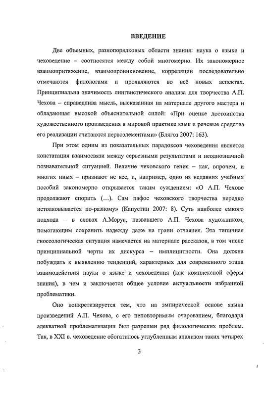 Содержание Система характеристик имплицитности в рассказах А.П. Чехова и их роль в репрезентации иронии