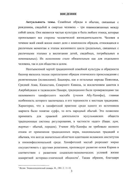 Содержание Семейные обряды башкир Челябинской области