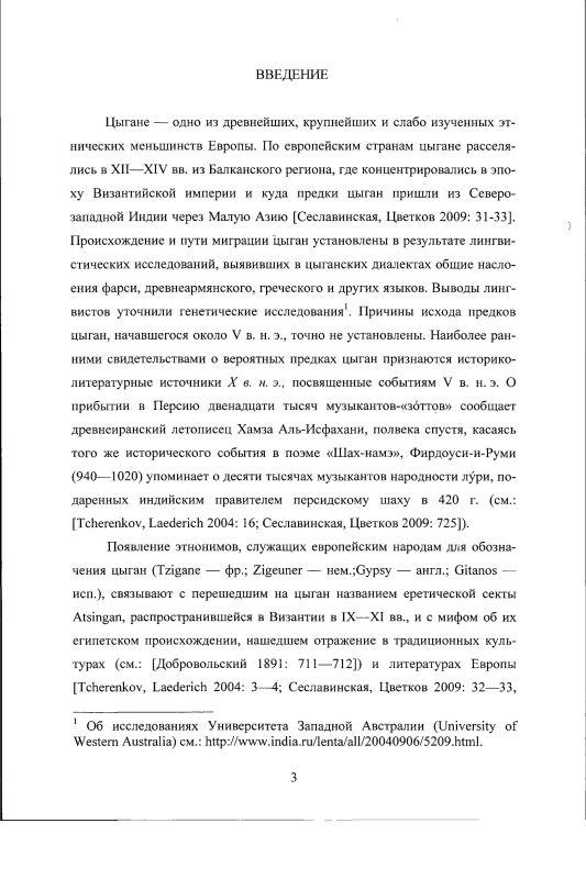 Содержание Цыгане и русская культура : литература и фольклор