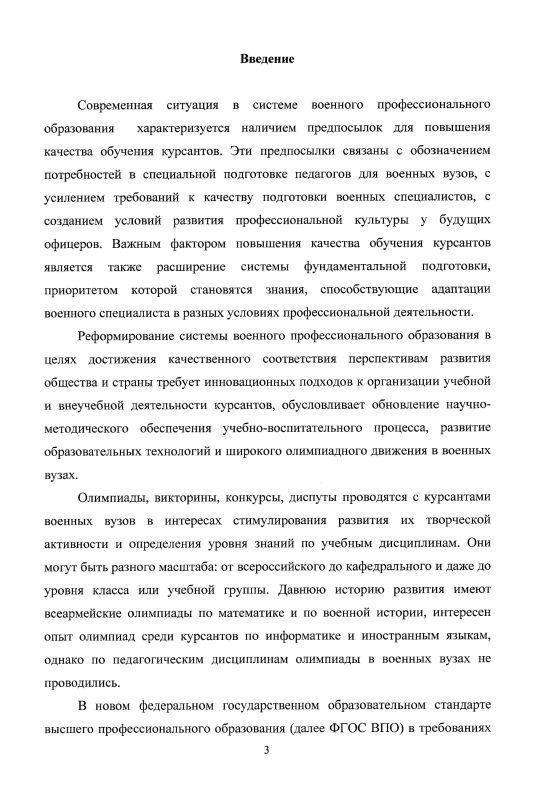 Содержание Методика организации олимпиады по педагогике в военном вузе внутренних войск МВД России