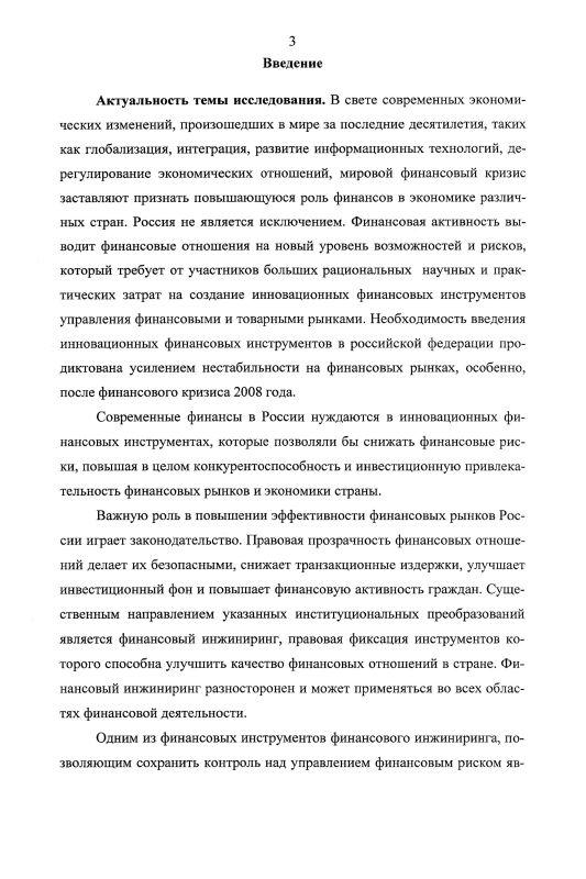 Содержание Финансовые ковенанты как инновационный инструмент финансового инжиниринга в России