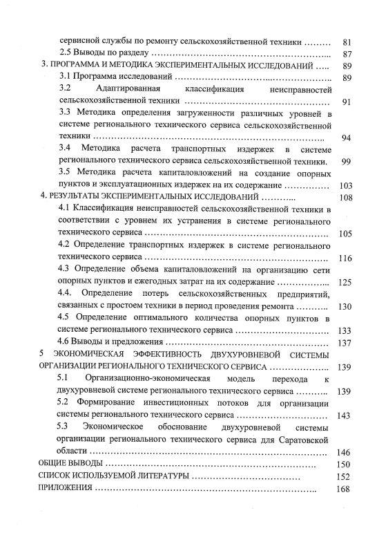 Содержание Совершенствование организации технического сервиса машинно-тракторного парка : на примере Саратовской области
