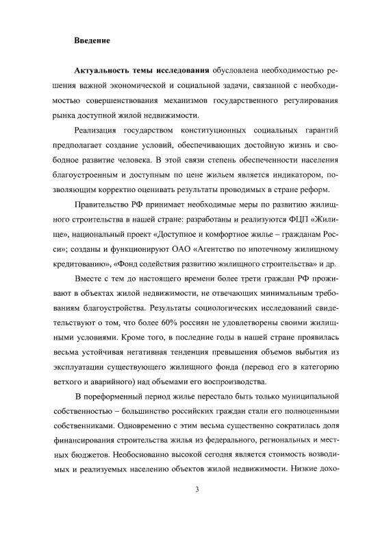 Содержание Государственное регулирование рынка доступной жилой недвижимости : на примере Московской области