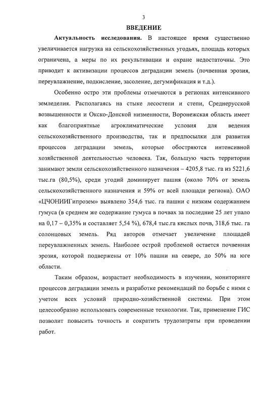 Содержание Земли сельскохозяйственного назначения и их использование в условиях деградации : на примере Воронежской области