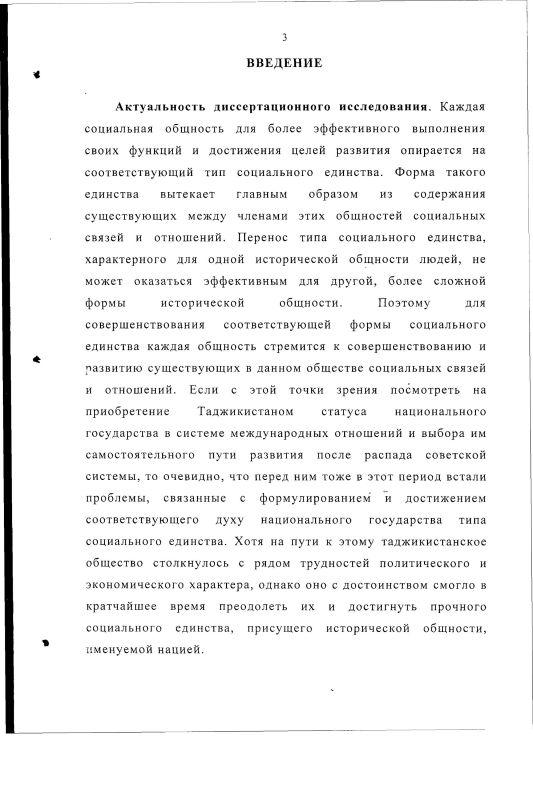 Содержание Социальное единство как фактор стабильного развития современного таджикистанского общества : социально-философский анализ