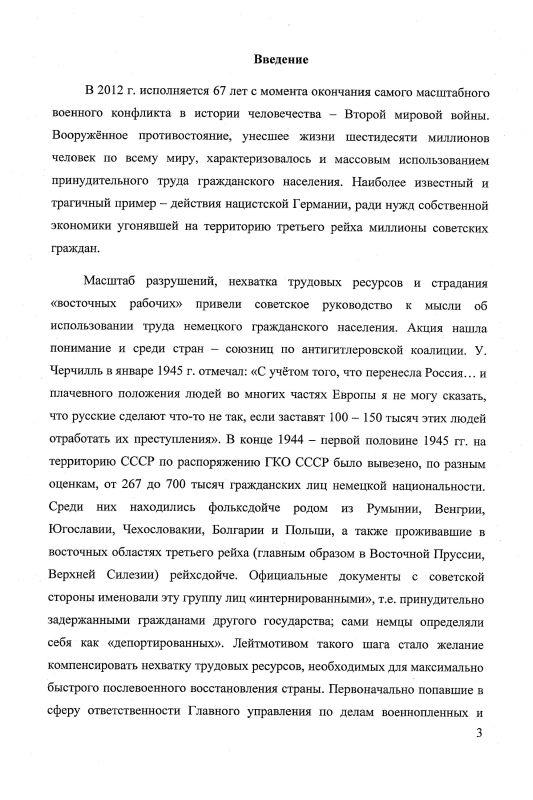 Содержание Интернированные немцы на территории Украинской ССР (1944-1950) : размещение, трудовое использование, лагерная жизнь