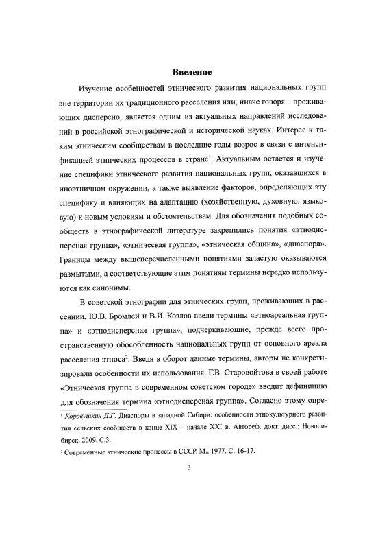 Содержание Социокультурная интеграция бурят г. Москвы