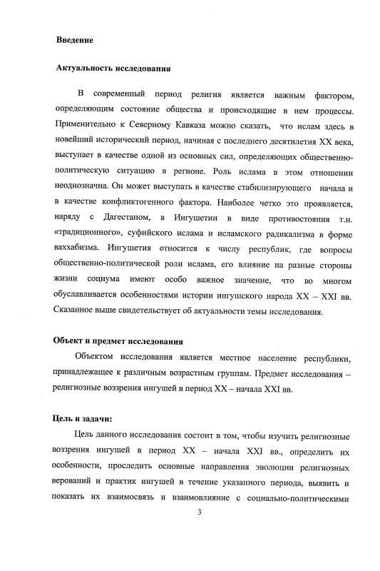 Содержание Религиозные воззрения ингушей в XX - начале XXI вв.