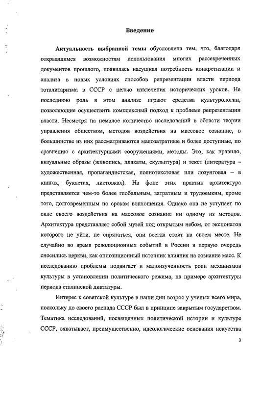 Содержание Культурно-символическая стратегия советского государства в архитектуре 1930-1950 годов