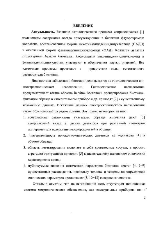 Содержание Влияние растворителя на спектральные свойства коллагена и никотинамидадениндинуклеотида